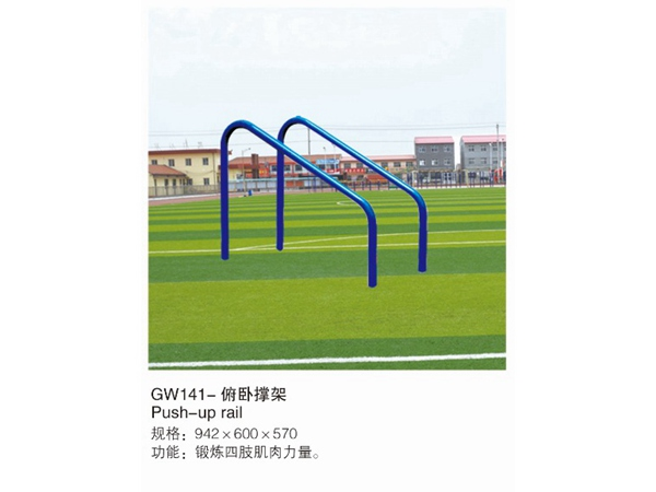 GW141-俯卧撑架