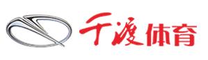 四川千渡体育器材有限公司